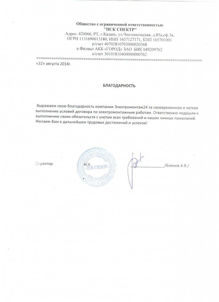Компания ООО «ПСК СПЕКТР»